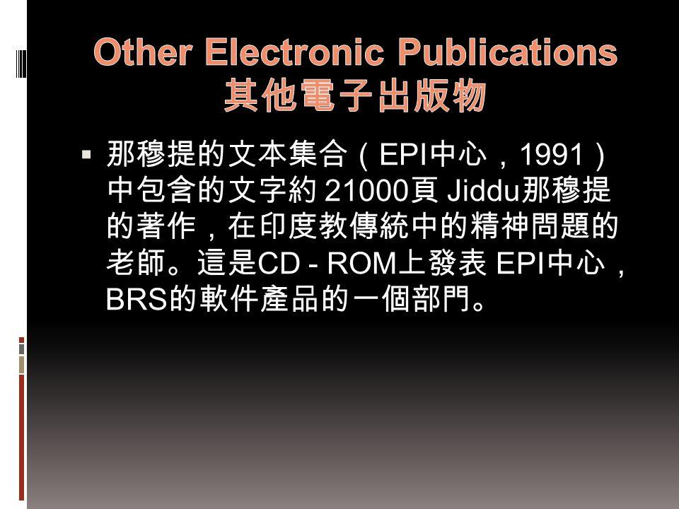  那穆提的文本集合( EPI 中心, 1991 ) 中包含的文字約 21000 頁 Jiddu 那穆提 的著作,在印度教傳統中的精神問題的 老師。這是 CD - ROM 上發表 EPI 中心, BRS 的軟件產品的一個部門。