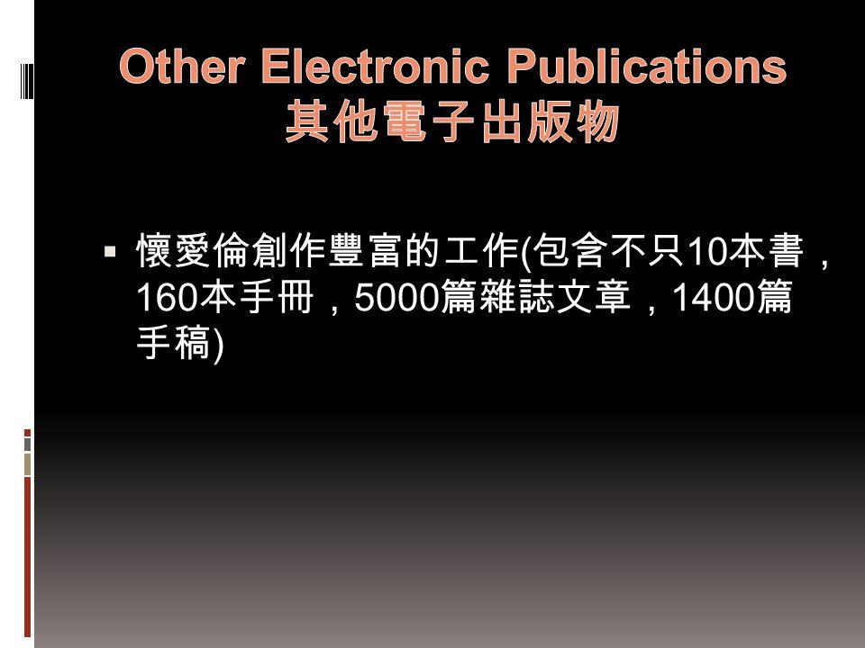  懷愛倫創作豐富的工作 ( 包含不只 10 本書, 160 本手冊, 5000 篇雜誌文章, 1400 篇 手稿 )