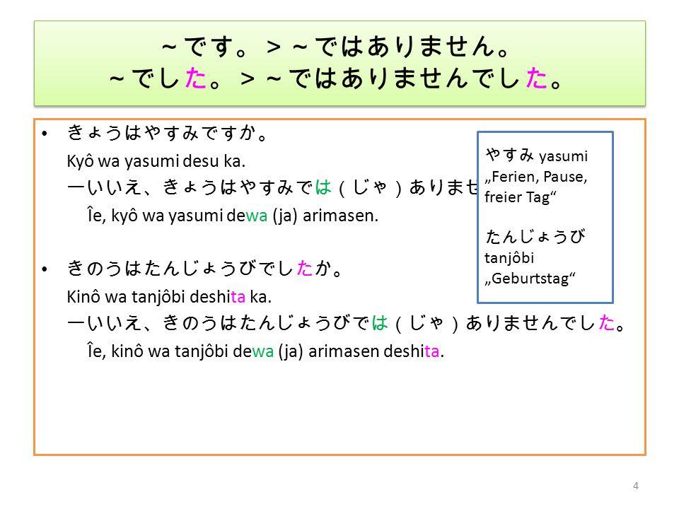 L3 ~から~まで : von … bis … デパートはなんじからですか。 Depâto wa nanji kara desu ka.