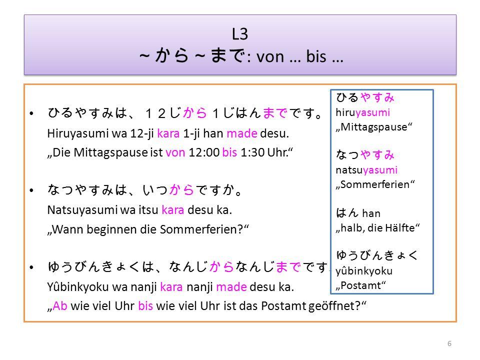 L3 カタカナ Lange Vokale (2) 17