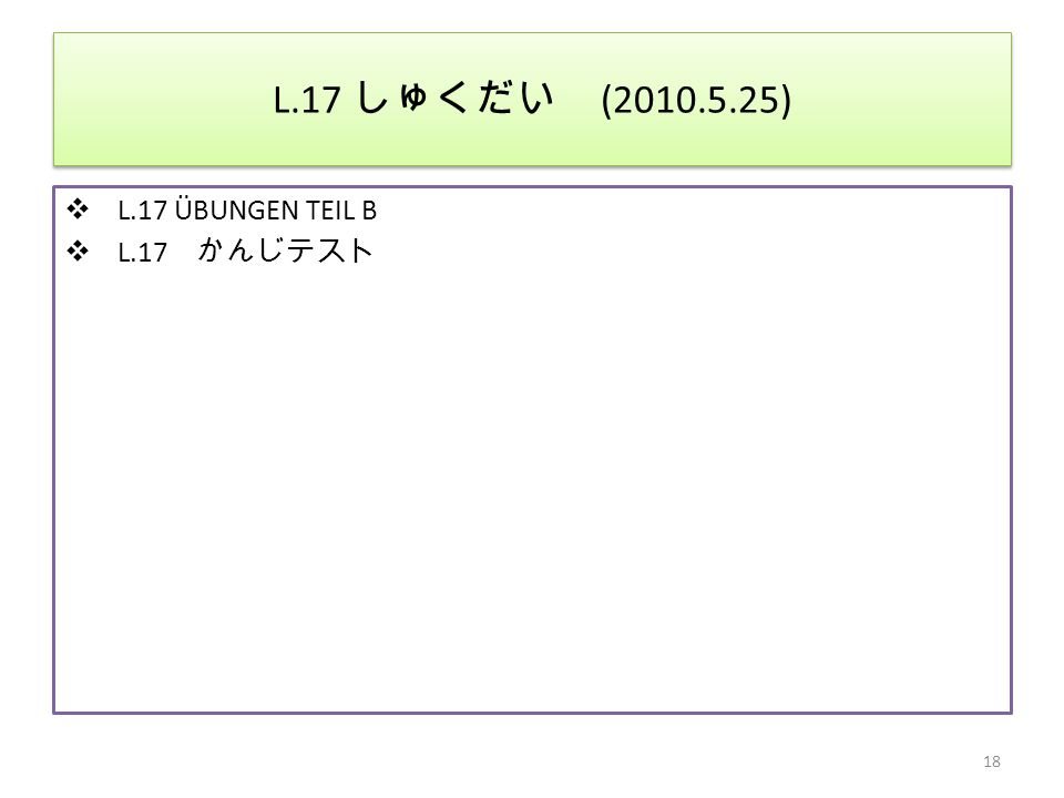 L.17 しゅくだい (2010.5.25)  L.17 ÜBUNGEN TEIL B  L.17 かんじテスト 18