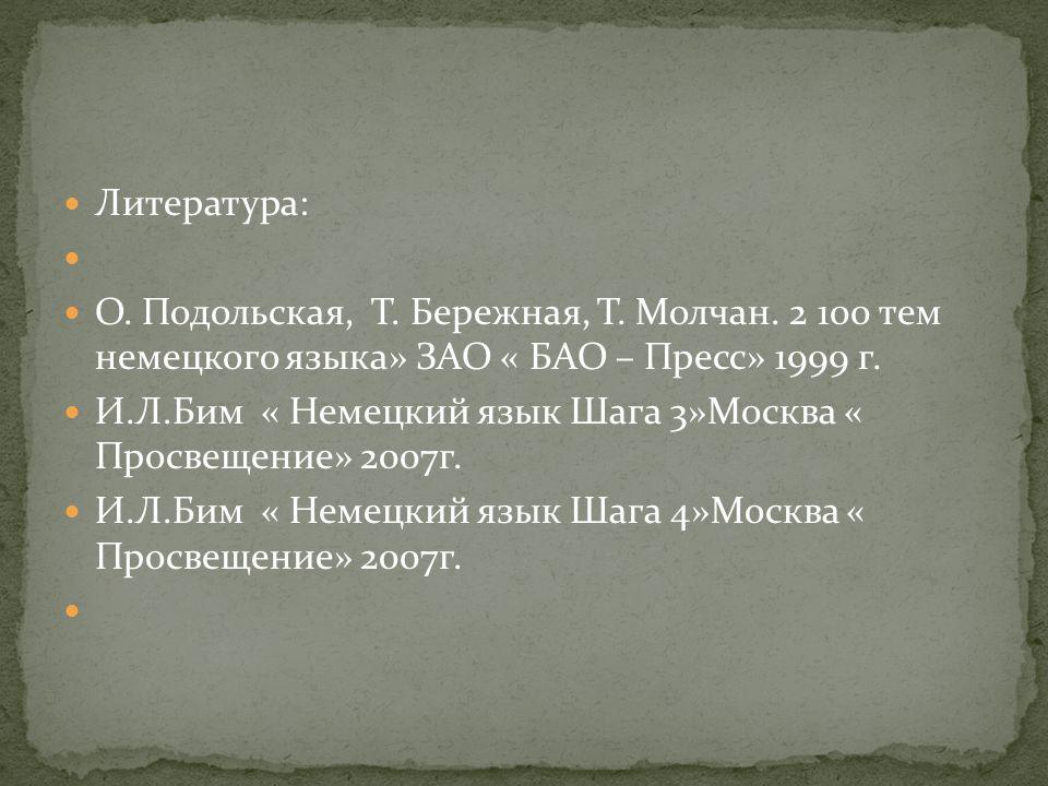 Литература: О. Подольская, Т. Бережная, Т. Молчан.