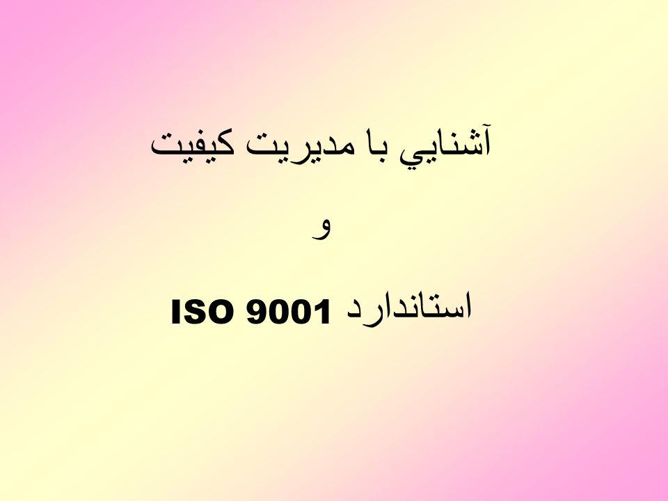 آشنايي با مديريت كيفيت و استاندارد ISO 9001