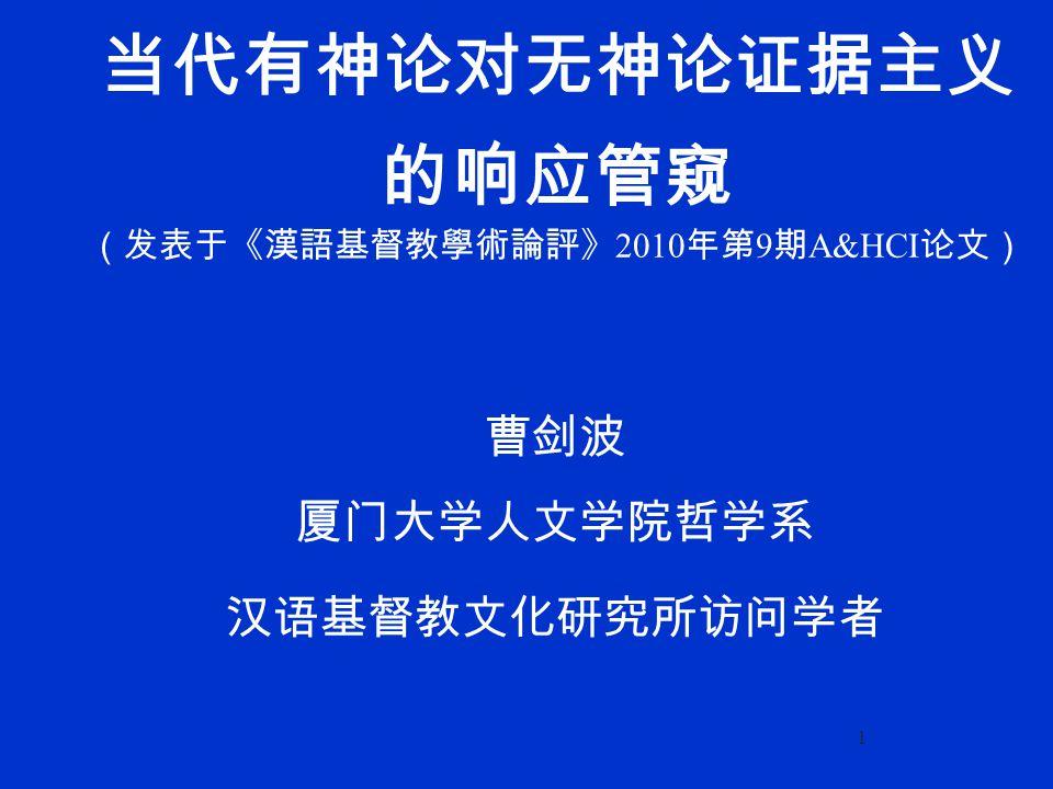 1 当代有神论对无神论证据主义 的响应管窥 (发表于《漢語基督教學術論評》 2010 年第 9 期 A&HCI 论文) 曹剑波 厦门大学人文学院哲学系 汉语基督教文化研究所访问学者