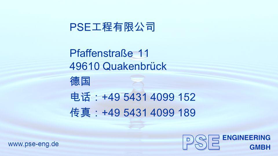 www.pse-eng.de PSE 工程有限公司 Pfaffenstraße 11 49610 Quakenbrück 德国 电话: +49 5431 4099 152 传真: +49 5431 4099 189