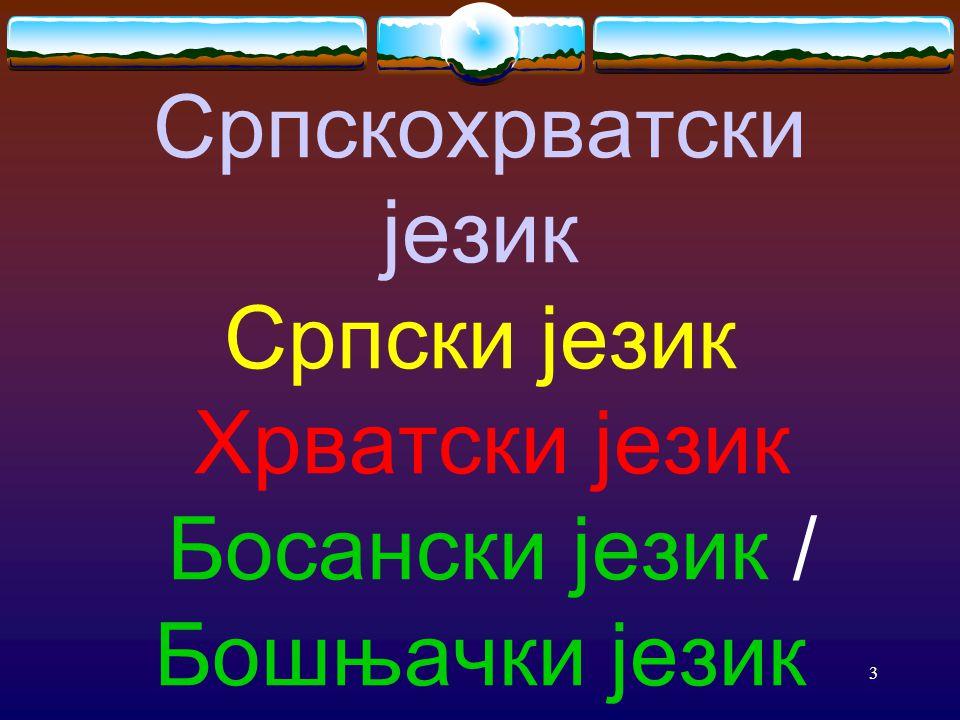 3 Српскохрватски jeзик Српски jeзик Хрватски jeзик Босански jeзик / Бошњачки jeзик