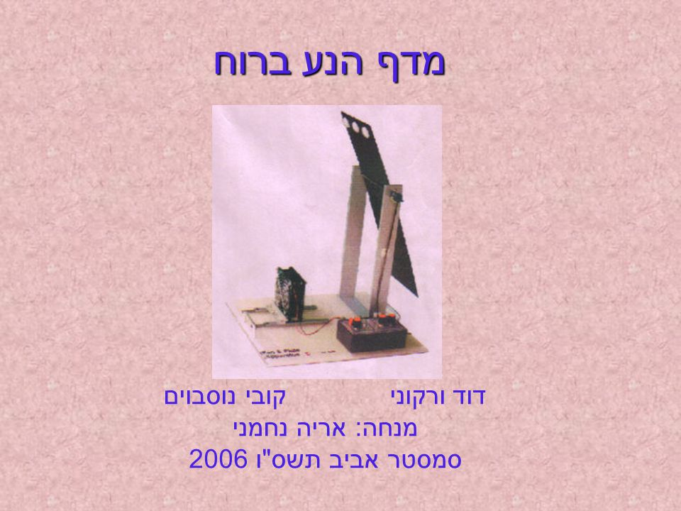 מדף הנע ברוח דוד ורקוני קובי נוסבוים מנחה: אריה נחמני סמסטר אביב תשס ו 2006