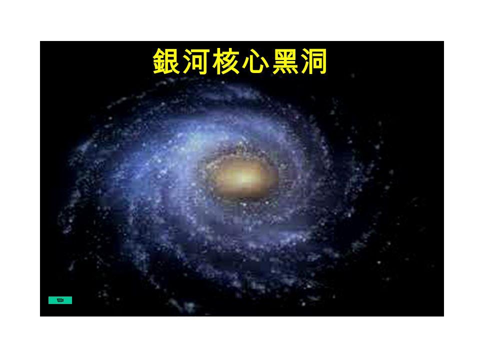 銀河核心黑洞 無線電波 : 黑洞質量二 百六十萬太陽 S2