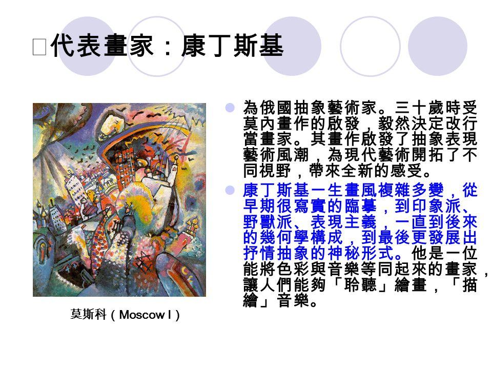 ★代表畫家:孟克 孟克出生於德國慕尼黑。他是一 位挪威畫家和版畫製作者,他的 畫作主題具有強烈精神和感情, 對於二十世紀早期的繪畫產生重 大的影響。 美術對於孟克來說是一個表達他 悲傷情感的途徑。探索激烈色彩 和扭曲線條的可能性,以表達焦 慮、恐懼、愛及恨等心靈狀態。 1892 年在德國柏林美術家協會舉 辦展覽,對當時德國青年畫家刺 激很大,推動了表現主義運動的 產生。 吶喊 (The Scream)