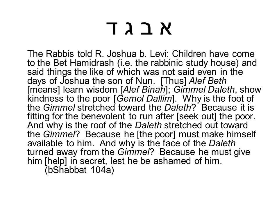 א ב ג ד The Rabbis told R. Joshua b. Levi: Children have come to the Bet Hamidrash (i.e.