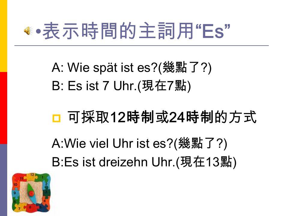 解答 : 造句練習 2  Wann klingelt der Wecker.Der Wecker klingelt __________.