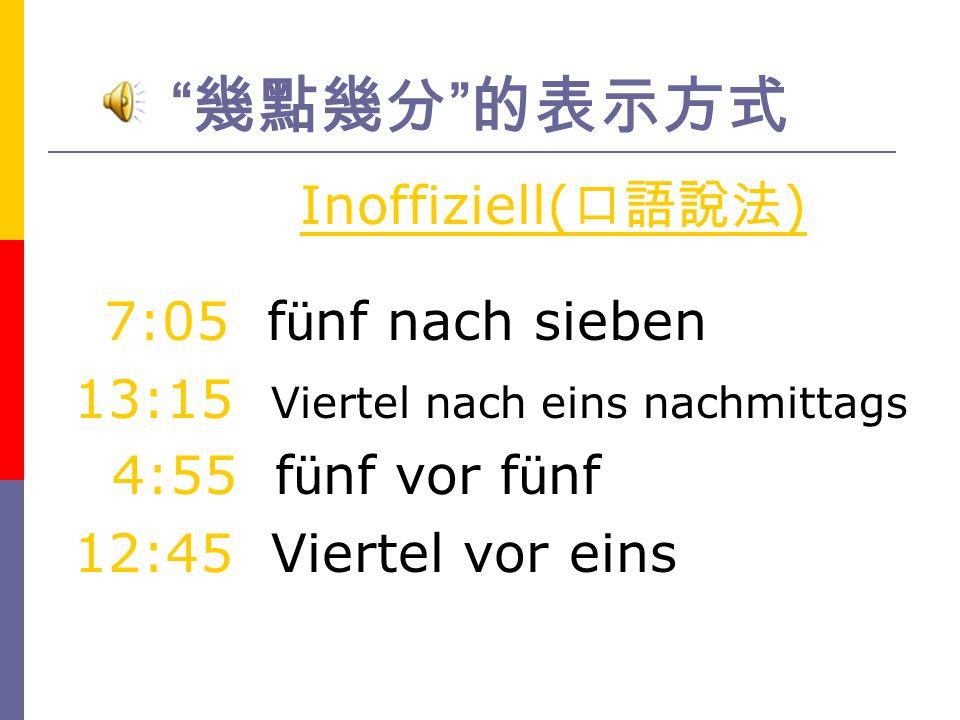 表示時間的用字 Viertel(15 分鐘 ) : 一刻 vor( 介系詞 ) : 在 … 之前  指還有幾分鐘到下一個小時 nach( 介系詞 ) : 在 … 之後  指過了幾分鐘