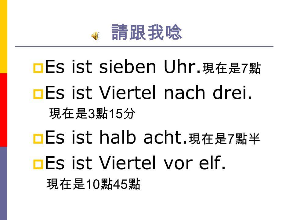 解答 3  何時 德文是什麼 .Wann z.B.Wann kommen Sie?( 你何時會 來 ?)  從 …( 幾點 ) 到 …( 幾點 ) 的德文是 什麼 .