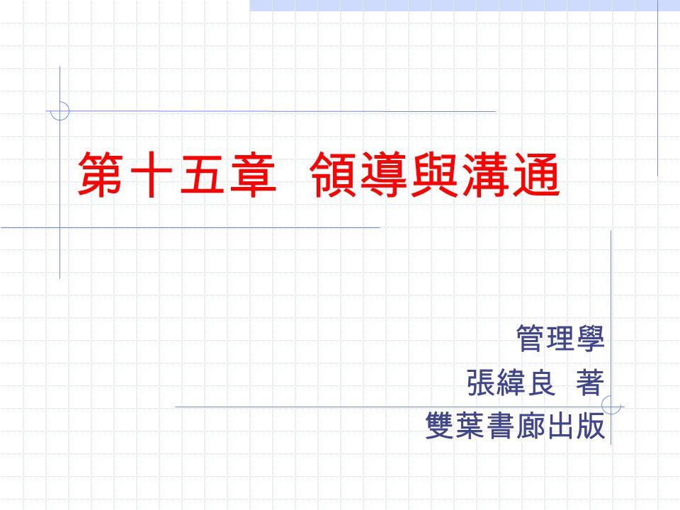 管理學第十五章 主講人:沈宗南 領導權變模式 指出三種不同的權變因素 領導者和部屬關係 工作結構 管理者的職權大小 以「最不喜歡同事 (LPC) 問卷」將管理者 分為關係取向和工作取向兩類