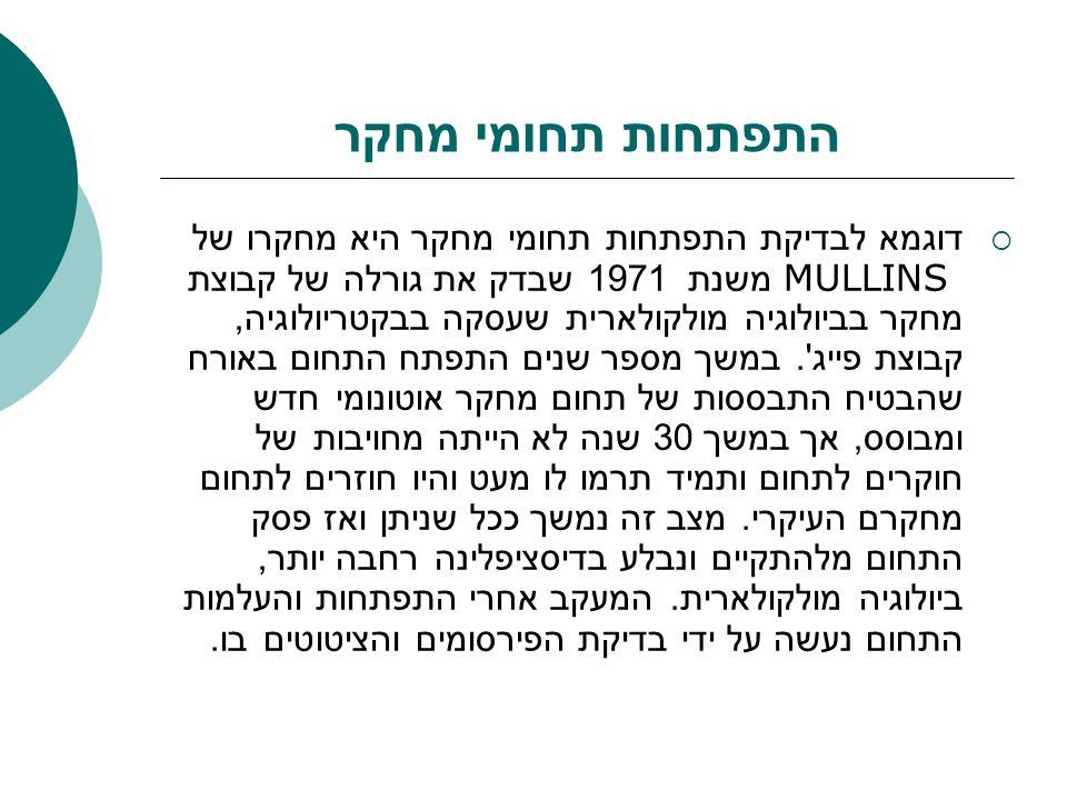 התפתחות תחומי מחקר  דוגמא לבדיקת התפתחות תחומי מחקר היא מחקרו של MULLINS משנת 1971 שבדק את גורלה של קבוצת מחקר בביולוגיה מולקולארית שעסקה בבקטריולוגי
