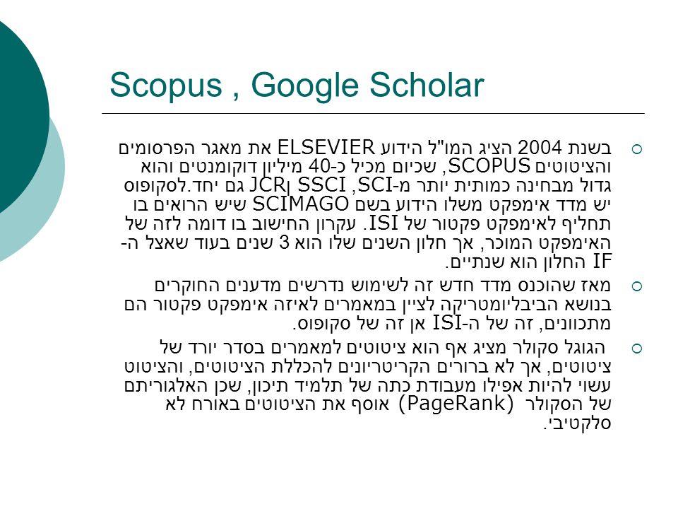 Scopus, Google Scholar  בשנת 2004 הציג המו