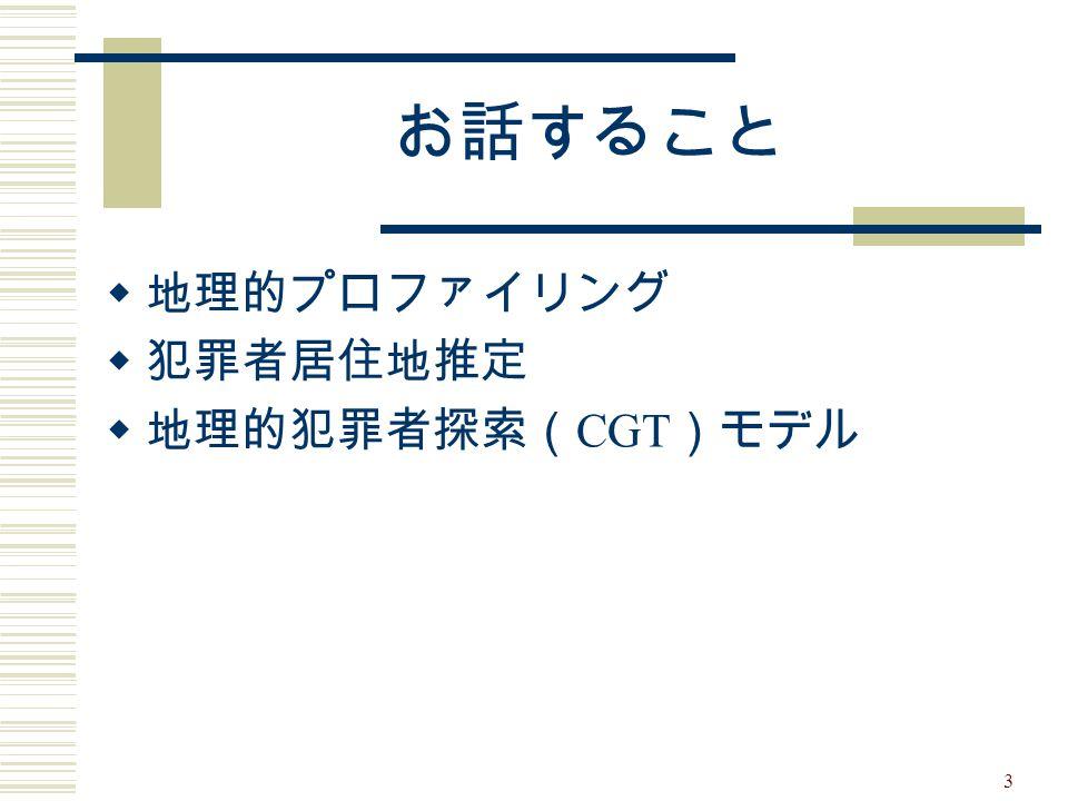3 お話すること  地理的プロファイリング  犯罪者居住地推定  地理的犯罪者探索( CGT )モデル