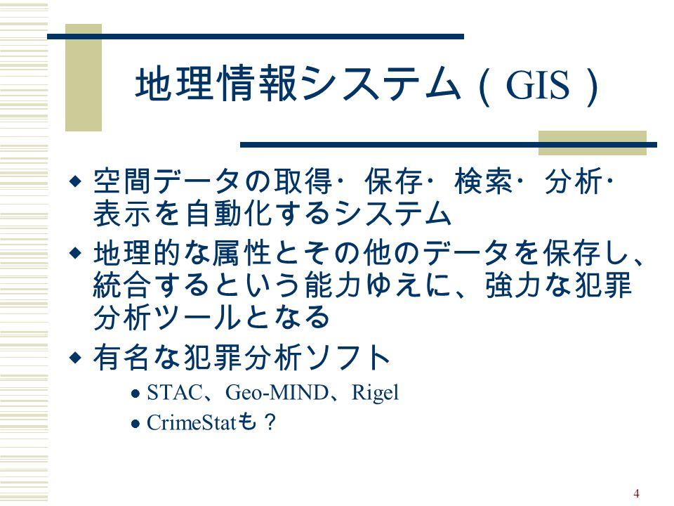4 地理情報システム( GIS )  空間データの取得・保存・検索・分析・ 表示を自動化するシステム  地理的な属性とその他のデータを保存し、 統合するという能力ゆえに、強力な犯罪 分析ツールとなる  有名な犯罪分析ソフト STAC 、 Geo-MIND 、 Rigel CrimeStat も