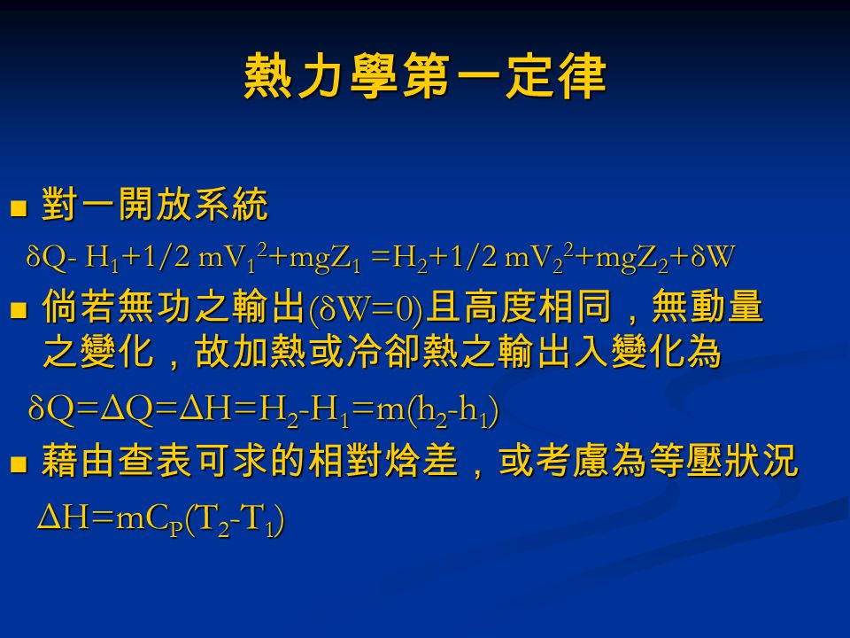 熱力學第一定律 對一開放系統 對一開放系統 δQ- H 1 +1/2 mV 1 2 +mgZ 1 =H 2 +1/2 mV 2 2 +mgZ 2 +δW δQ- H 1 +1/2 mV 1 2 +mgZ 1 =H 2 +1/2 mV 2 2 +mgZ 2 +δW 倘若無功之輸出 (δW=0) 且高度