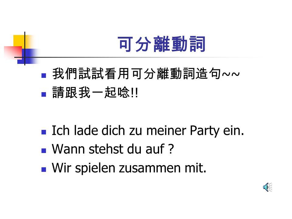 可分離動詞 我們來做做看練習吧 !.請選擇對的答案 ~ 1.Die Party findet heute statt..Die Party findet heute statt.