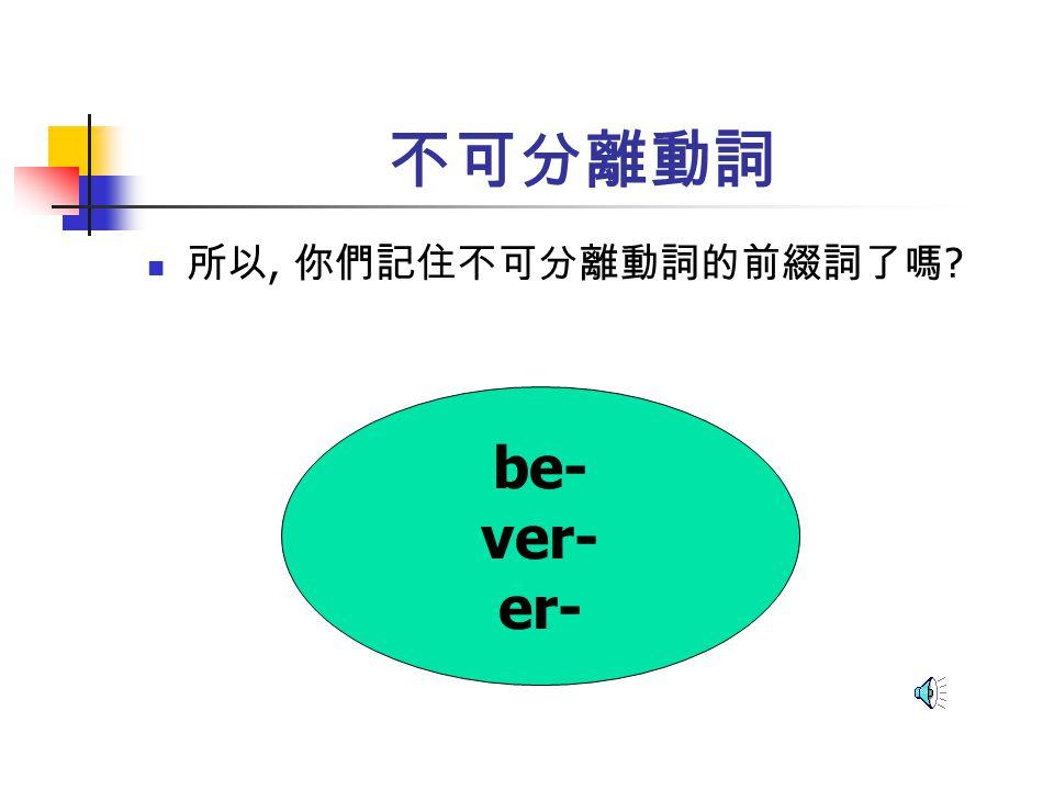 不可分離動詞 那不可分離動詞在句中要放哪裡呢 .其實就跟一般動詞一樣, 在直述句時, 放句中的 第二位 ~~~ 我們來看一下例句 !.