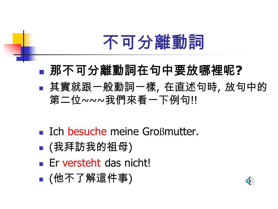 不可分離動詞 不可分離動詞的發音, 重音要放在前綴詞 後面喔 !.