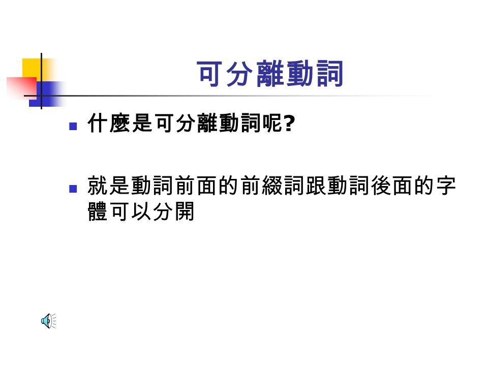 可分離動詞 分離動詞又要怎麼分離 ? 在句中, 又該放什麼位置呢 ? 我們看看下一頁的例句