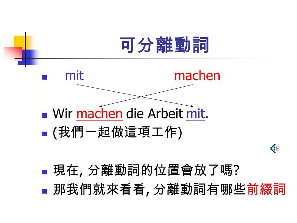 可分離動詞 mit- statt- an- vor- mitmachen( 一起做 )mitspielen( 一起玩 ) mitbringen( 帶著 )mitsingen( 一起唱 ) mitlesen( 一起讀 ) stattfinden( 舉辦 ) anfangen( 開始 ) vorstellen( 介紹 )vorlesen( 朗讀 )