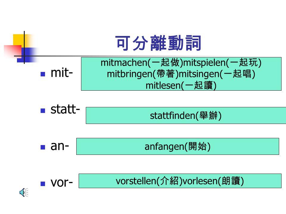 可分離動詞 auf- zu- ein- aufwachen( 醒來 )aufstehen( 起床 ) zumachen( 關 ) einladen( 邀請 )einkaufen( 採買 )