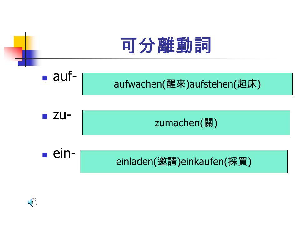 可分離動詞 所以你們看到了嗎 .德文可分離動詞的前綴詞有幾個 … 不過這只是一部分, 還不是全部喔 ~~ 以後 你們還會學到更多的 !.