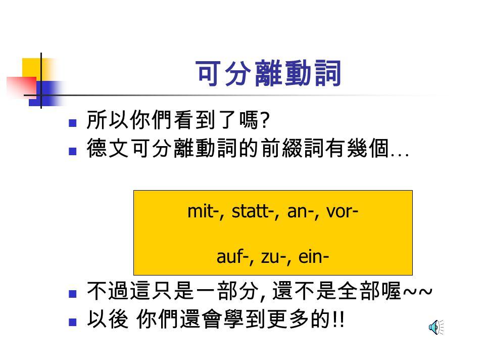 可分離動詞 這裡要注意, 可分離動詞的發音 ~~ 重音是放在前綴詞喔 !.請跟著一起唸喔 !.
