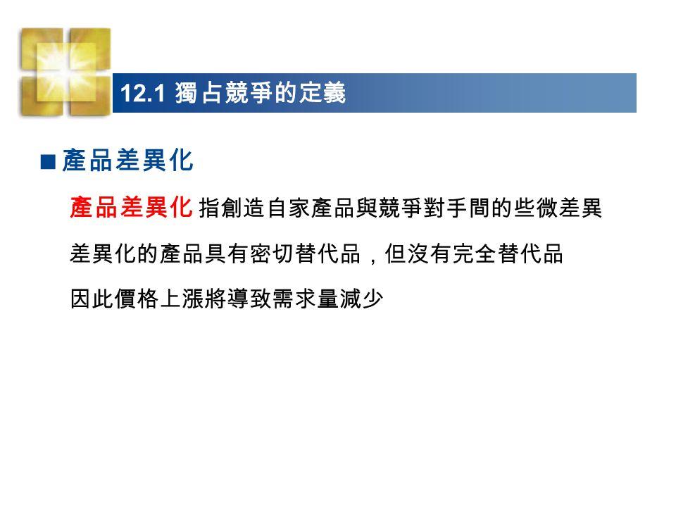 12.4 賽局理論 策略 策略 為賽局中參賽者可能的行為 此囚犯兩難的策略為: 承認銀行搶案 否認銀行搶案