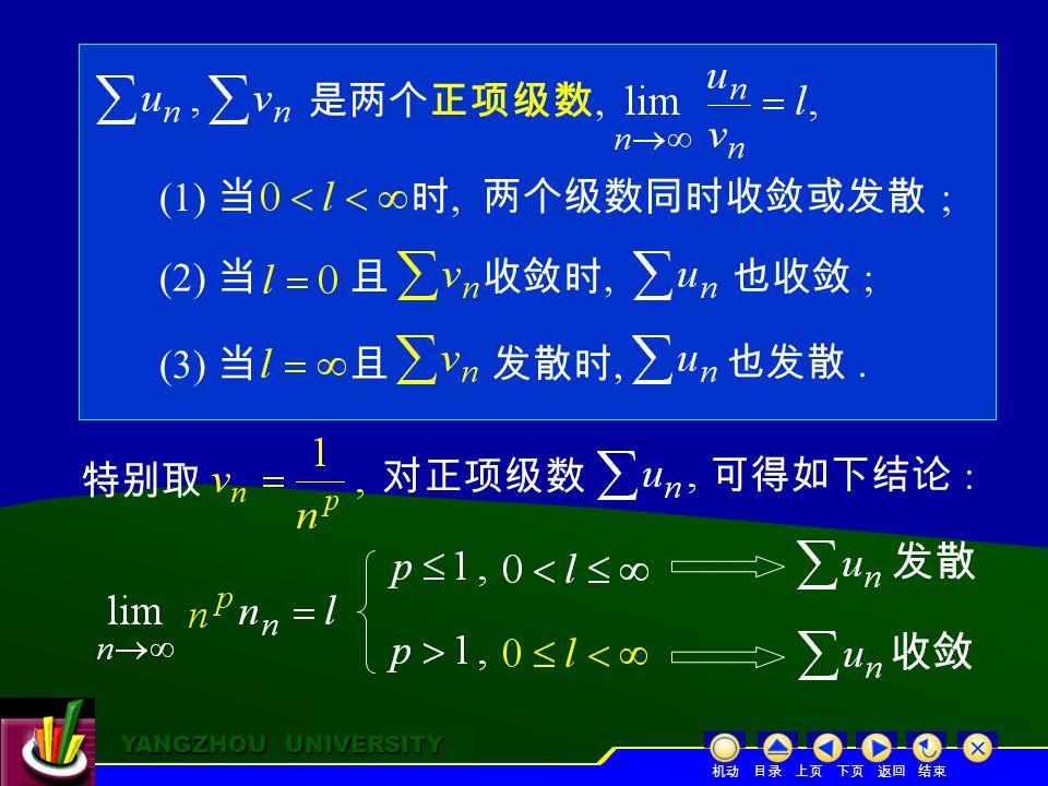 YANGZHOU UNIVERSITY YANGZHOU UNIVERSITY 是两个正项级数, (1) 当 时, 两个级数同时收敛或发散 ; 特别取 可得如下结论 : 对正项级数 (2) 当 且 收敛时, (3) 当 且 发散时, 也收敛 ; 也发散.
