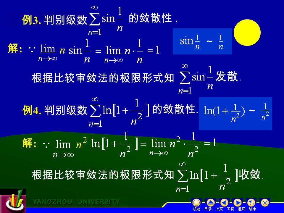 YANGZHOU UNIVERSITY YANGZHOU UNIVERSITY 的敛散性. ~ 例 3.