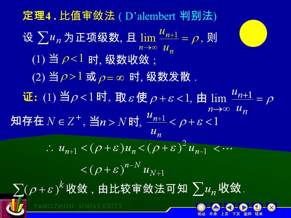 YANGZHOU UNIVERSITY YANGZHOU UNIVERSITY 定理 4.