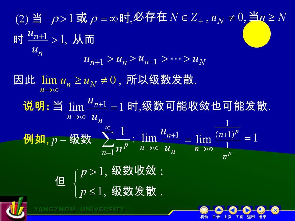 YANGZHOU UNIVERSITY YANGZHOU UNIVERSITY 因此所以级数发散. 时 (2) 当 说明 : 当时, 级数可能收敛也可能发散.