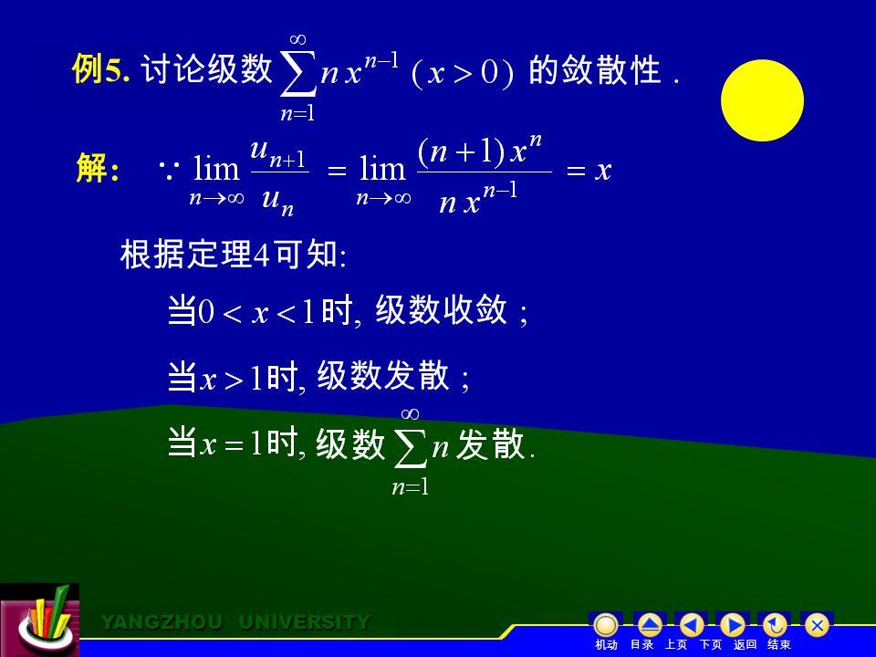 YANGZHOU UNIVERSITY YANGZHOU UNIVERSITY 例 5. 讨论级数 的敛散性.