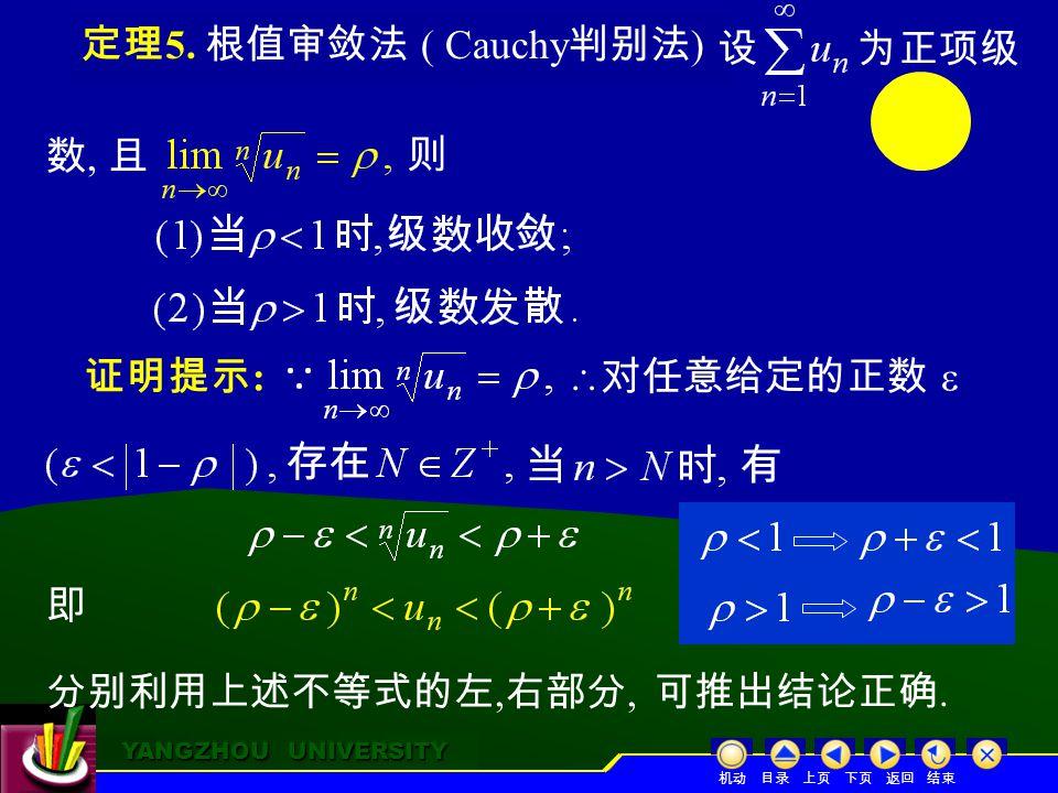 YANGZHOU UNIVERSITY YANGZHOU UNIVERSITY  对任意给定的正数  定理 5.