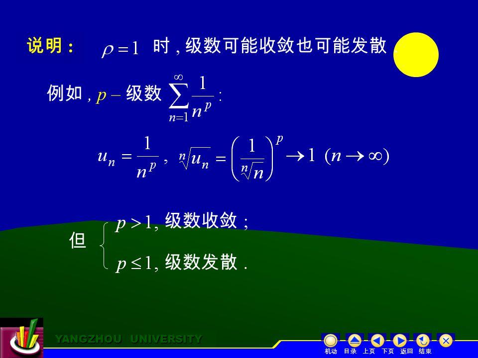 YANGZHOU UNIVERSITY YANGZHOU UNIVERSITY 时, 级数可能收敛也可能发散.