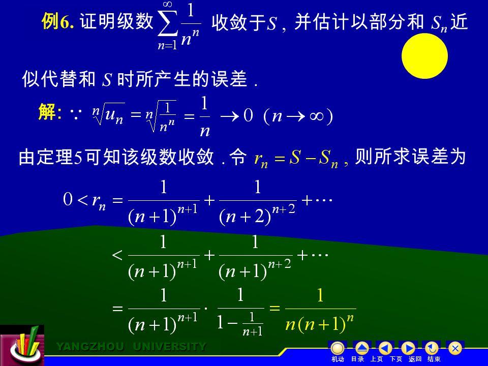 YANGZHOU UNIVERSITY YANGZHOU UNIVERSITY 例 6. 证明级数 收敛于 S, 似代替和 S 时所产生的误差.