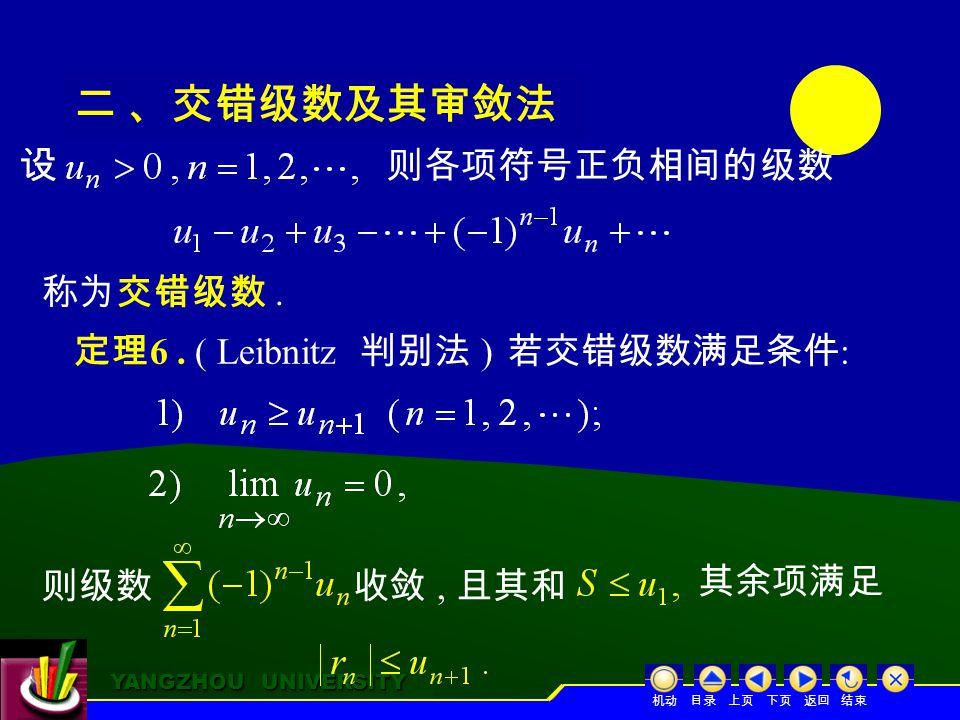 YANGZHOU UNIVERSITY YANGZHOU UNIVERSITY 二 、交错级数及其审敛法 则各项符号正负相间的级数 称为交错级数.