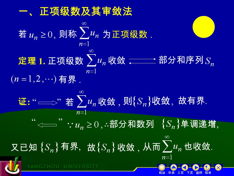 YANGZHOU UNIVERSITY YANGZHOU UNIVERSITY 一、正项级数及其审敛法 若 定理 1.