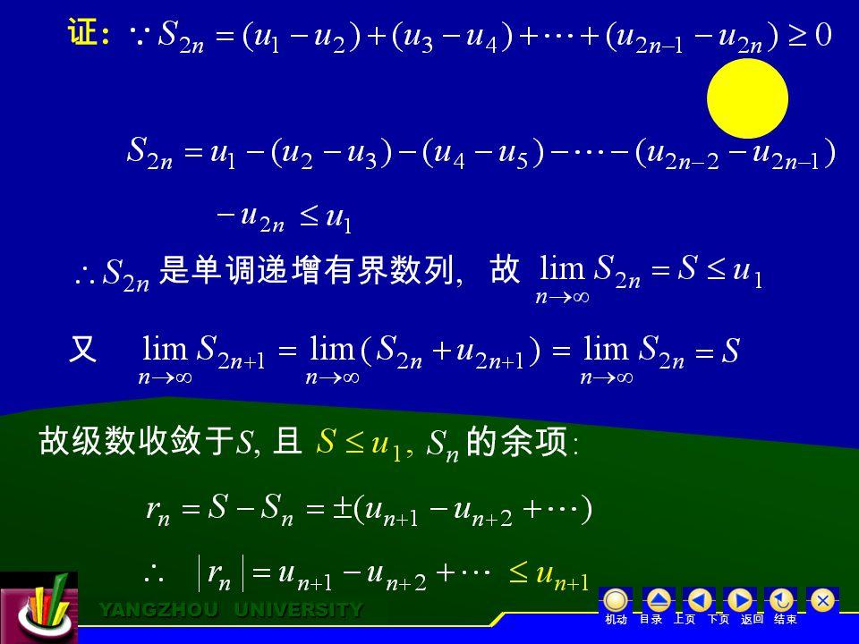 YANGZHOU UNIVERSITY YANGZHOU UNIVERSITY 证:证: 是单调递增有界数列, 又 故级数收敛于 S, 且 故 机动 目录 上页 下页 返回 结束
