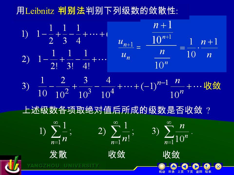 YANGZHOU UNIVERSITY YANGZHOU UNIVERSITY 收敛 用 Leibnitz 判别法判别下列级数的敛散性 : 收敛 上述级数各项取绝对值后所成的级数是否收敛 .