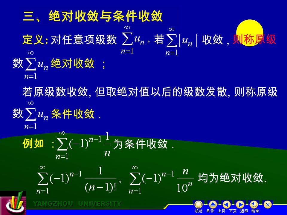 YANGZHOU UNIVERSITY YANGZHOU UNIVERSITY 三、绝对收敛与条件收敛 定义 : 对任意项级数 若 若原级数收敛, 但取绝对值以后的级数发散, 则称原级 收敛, 数 为条件收敛.