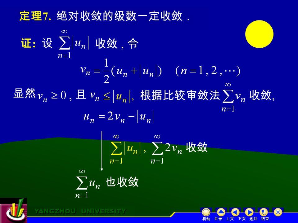 YANGZHOU UNIVERSITY YANGZHOU UNIVERSITY 定理 7. 绝对收敛的级数一定收敛.