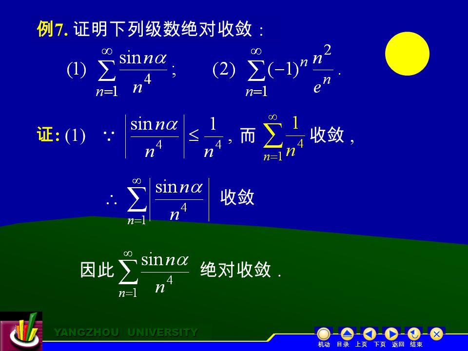 YANGZHOU UNIVERSITY YANGZHOU UNIVERSITY 例 7. 证明下列级数绝对收敛 : 证 : (1) 而 收敛, 收敛 因此绝对收敛.