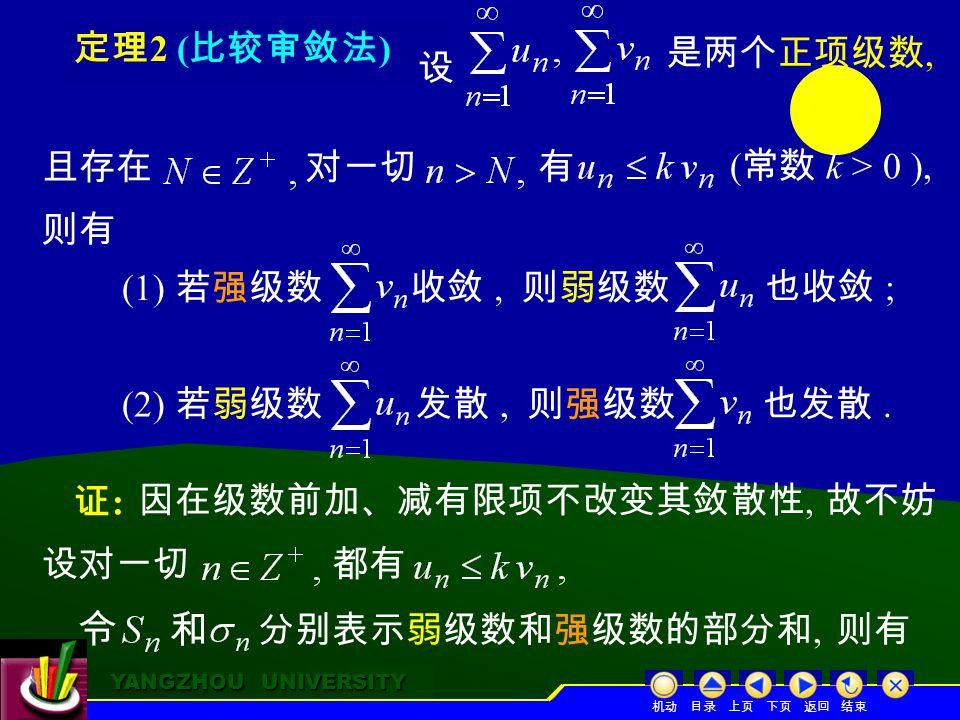 YANGZHOU UNIVERSITY YANGZHOU UNIVERSITY 都有 定理 2 ( 比较审敛法 ) 设 且存在对一切有 (1) 若强级数则弱级数 (2) 若弱级数则强级数 证:证: 设对一切 则有 收敛, 也收敛 ; 发散, 也发散.
