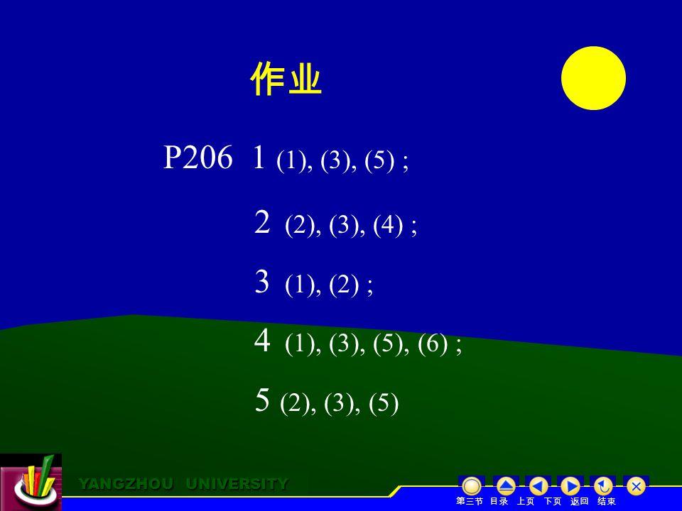 YANGZHOU UNIVERSITY YANGZHOU UNIVERSITY 作业 P206 1 (1), (3), (5) ; 2 (2), (3), (4) ; 3 (1), (2) ; 4 (1), (3), (5), (6) ; 5 (2), (3), (5) 第三节 目录 上页 下页 返回 结束