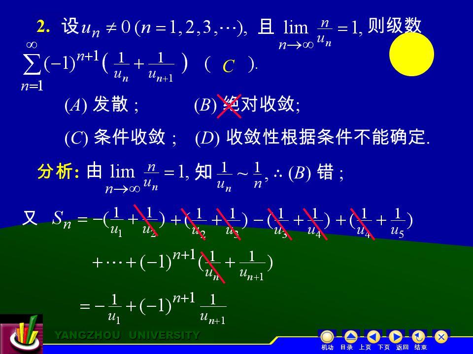YANGZHOU UNIVERSITY YANGZHOU UNIVERSITY 2. 则级数 (A) 发散 ; (B) 绝对收敛 ; (C) 条件收敛 ; (D) 收敛性根据条件不能确定.